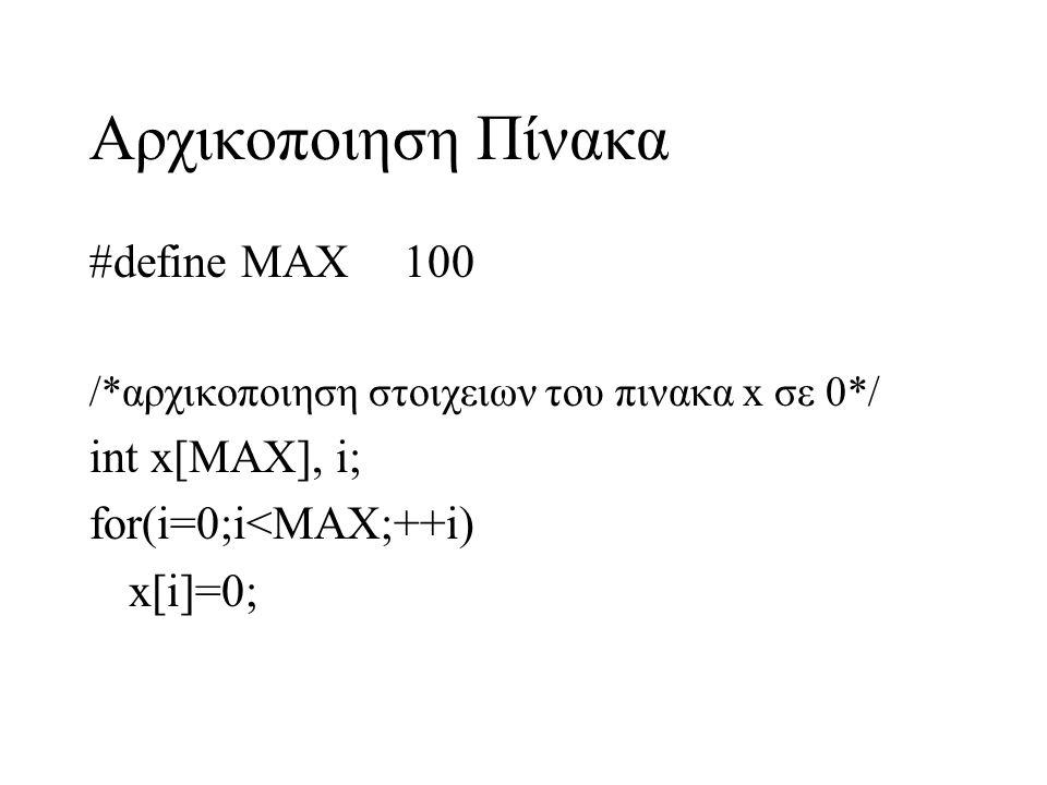 Αρχικοποιηση Πίνακα #define MAX 100 int x[MAX], i;